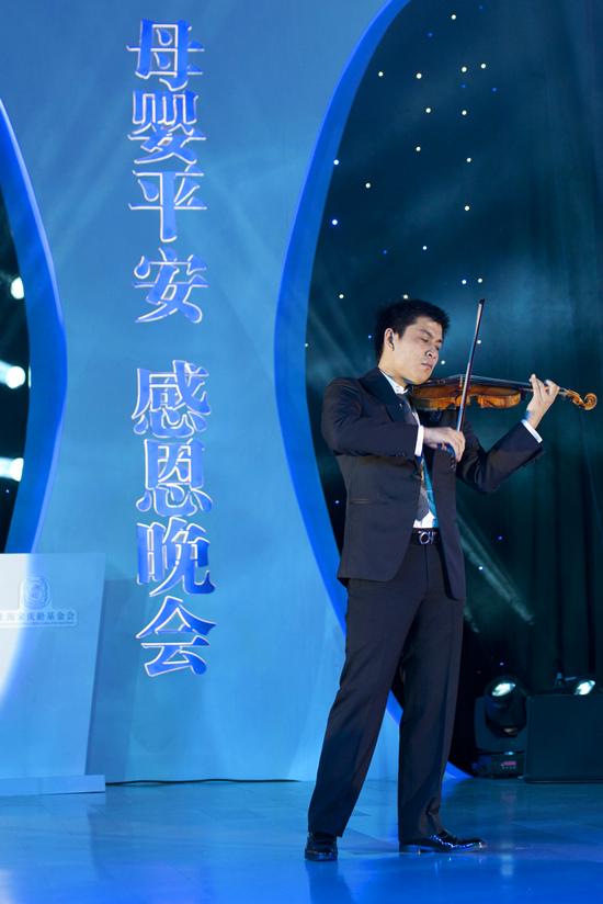 小提琴家陶乐为晚会爱心义演
